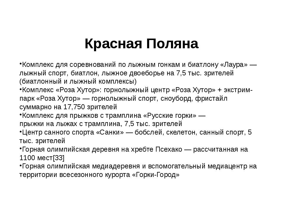 Красная Поляна    Комплекс для соревнований по лыжным гонкам и биатлон...