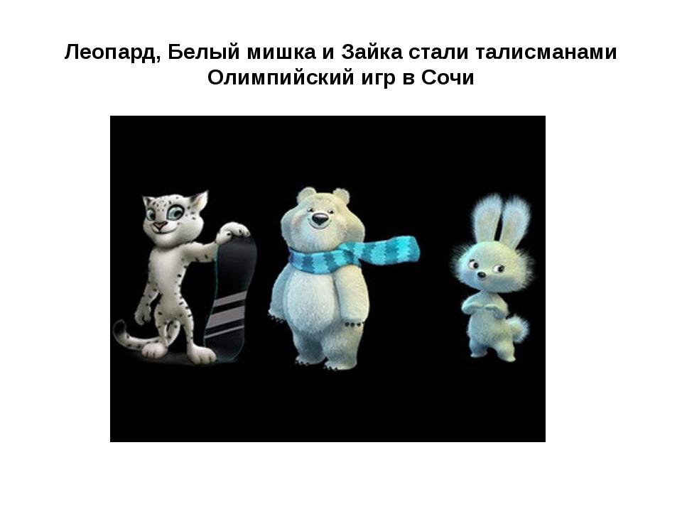 Леопард, Белый мишка и Зайка стали талисманами Олимпийский игр в Сочи