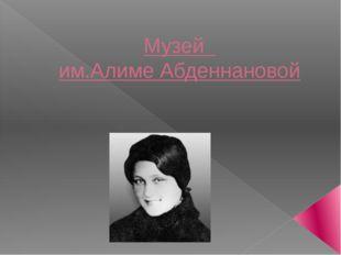 Музей им.Алиме Абденнановой