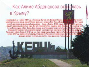 Как Алиме Абденанова оказалась в Крыму?  Алиме родилась 4 января 1924 года