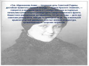 «Тов. Абденнанова Алиме — преданная дочь Советской Родины, достойная правител
