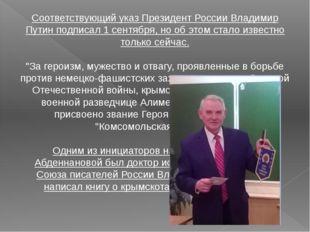 Соответствующий указ Президент России Владимир Путин подписал 1 сентября, но