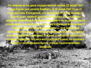 Но планам ее не дала осуществиться война. 22 июня 1941 года Крым уже начали б