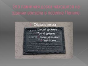Эта памятная доска находится на здании вокзала в поселке Ленино.