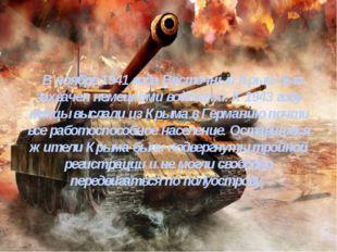 В ноябре 1941 года Восточный Крым был захвачен немецкими войсками. К 1943 г
