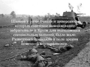 Шансов у разведчиков и диверсантов, которых советское командование забрасыв