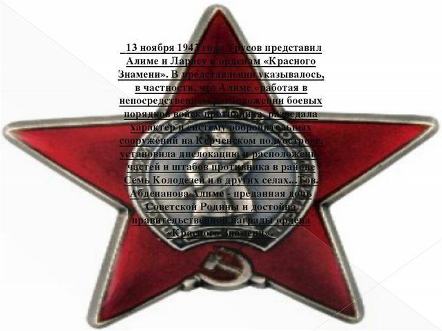 13 ноября 1943 года Трусов представил Алиме и Ларису к орденам «Красного З...