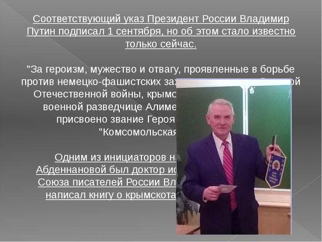 Соответствующий указ Президент России Владимир Путин подписал 1 сентября, но...