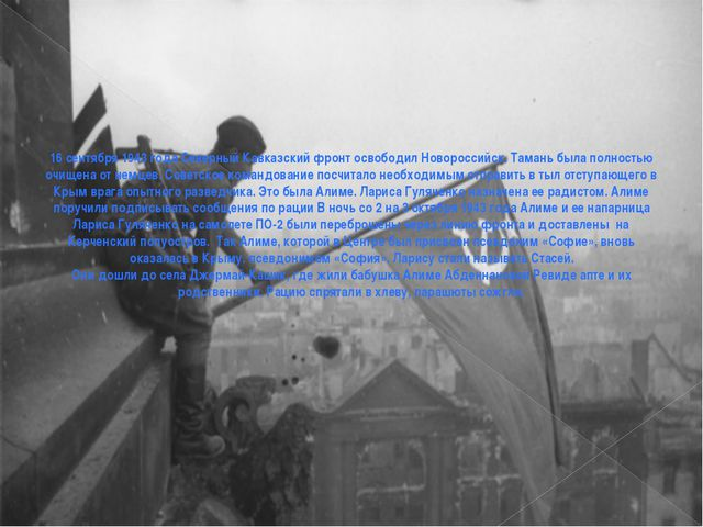 16сентября 1943 года Северный Кавказский фронт освободил Новороссийск. Таман...