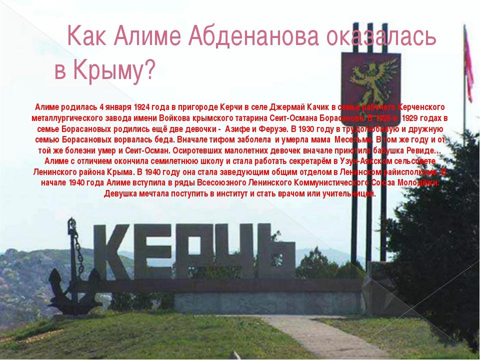 Как Алиме Абденанова оказалась в Крыму?  Алиме родилась 4 января 1924 года...