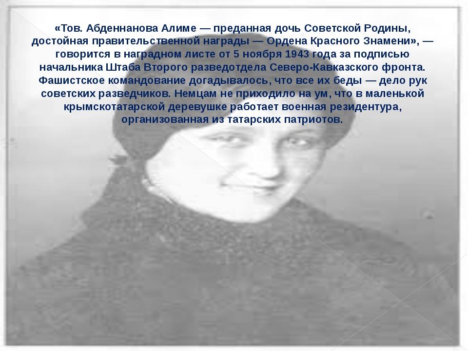«Тов. Абденнанова Алиме — преданная дочь Советской Родины, достойная правител...