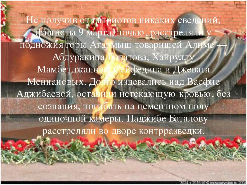 Не получив от патриотов никаких сведений, фашисты 9 марта, ночью, расстреляли...