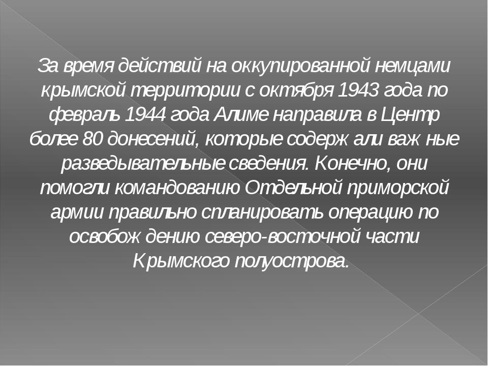 За время действий на оккупированной немцами крымской территории с октября 194...