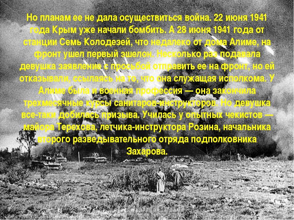 Но планам ее не дала осуществиться война. 22 июня 1941 года Крым уже начали б...
