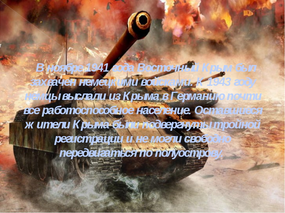 В ноябре 1941 года Восточный Крым был захвачен немецкими войсками. К 1943 г...