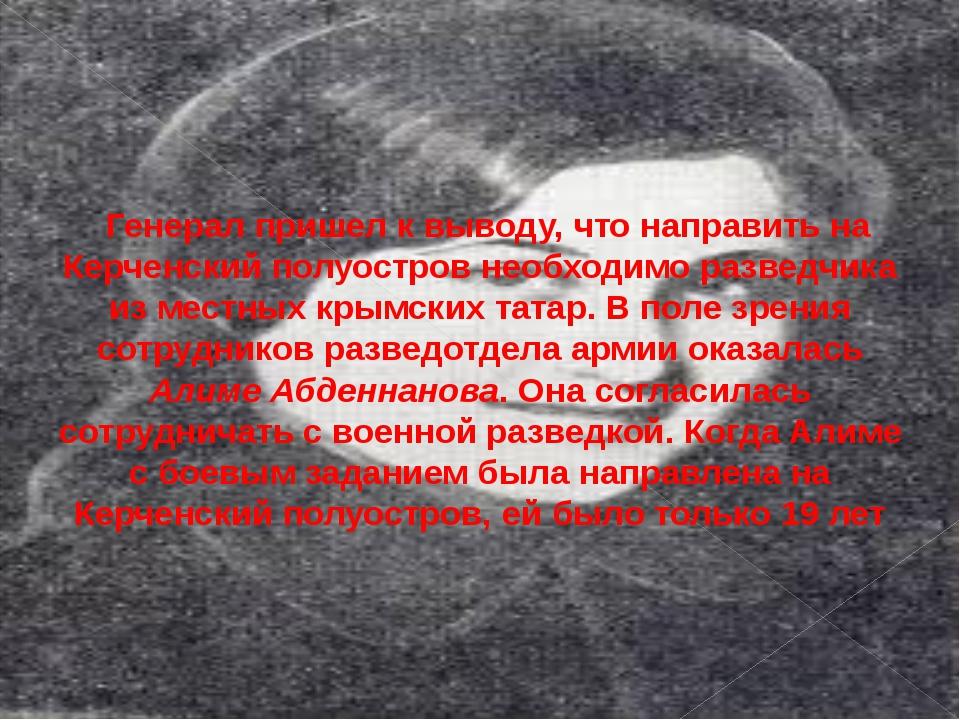 Генерал пришел к выводу, что направить на Керченский полуостров необходимо...