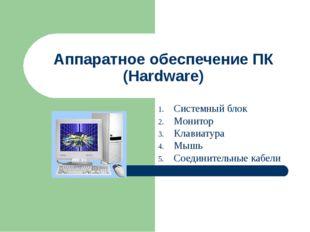 Аппаратное обеспечение ПК (Hardware) Системный блок Монитор Клавиатура Мышь С