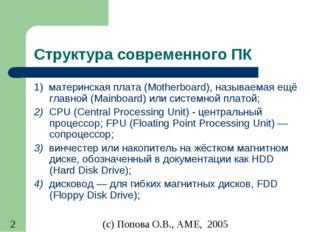 Структура современного ПК 1)материнская плата (Motherboard), называемая ещё
