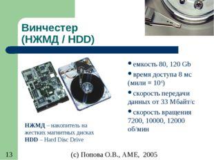 Винчестер (НЖМД / HDD) емкость 80, 120 Gb время доступа 8 мс (мили = 10-6) ск