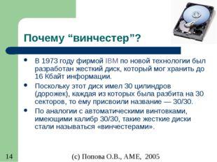 """Почему """"винчестер""""? В 1973 году фирмой IBM по новой технологии был разработан"""