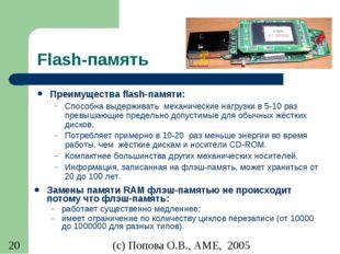 Flash-память Преимущества flash-памяти: Способна выдерживать механические наг