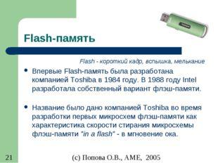 Flash-память Flash - короткий кадр, вспышка, мелькание Впервые Flash-память б