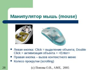Манипулятор мышь (mouse) Левая кнопка: Click = выделение объекта; Double Clic