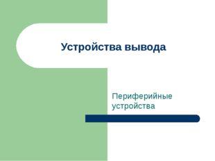 Устройства вывода Периферийные устройства (с) Попова О.В., AME, 2005