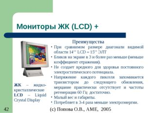 Мониторы ЖК (LCD) + ЖК – жидко-кристаллические LCD – Liquid Crystal Display П