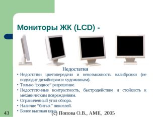 Мониторы ЖК (LCD) - Недостатки цветопередачи и невозможность калибровки (не п