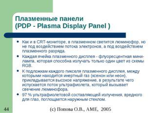 Плазменные панели (PDP - Plasma Display Panel ) Как и в CRT-мониторе, в плазм