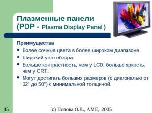 Плазменные панели (PDP - Plasma Display Panel ) Преимущества Более сочные цве