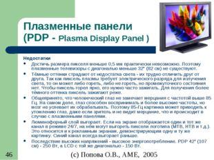 Плазменные панели (PDP - Plasma Display Panel ) Недостатки Достичь размера пи