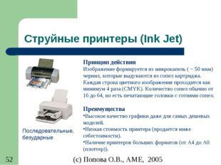 Струйные принтеры (Ink Jet) Принцип действия Изображение формируется из микро