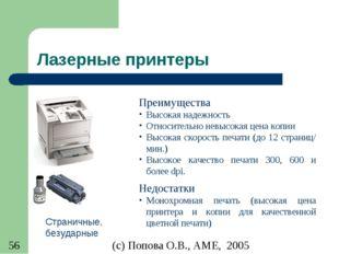 Лазерные принтеры Преимущества Высокая надежность Относительно невысокая цена