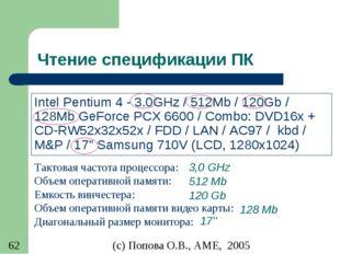 Чтение спецификации ПК Intel Pentium 4 - 3.0GHz / 512Mb / 120Gb / 128Mb GeFor
