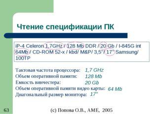 Чтение спецификации ПК iP-4 Celeron 1,7GHz / 128 Mb DDR / 20 Gb / I-845G int