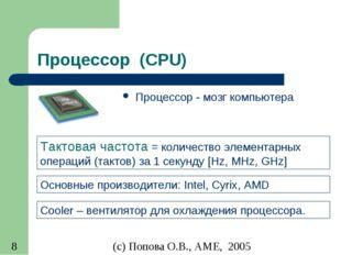 Процессор (CPU) Процессор - мозг компьютера Тактовая частота = количество эле