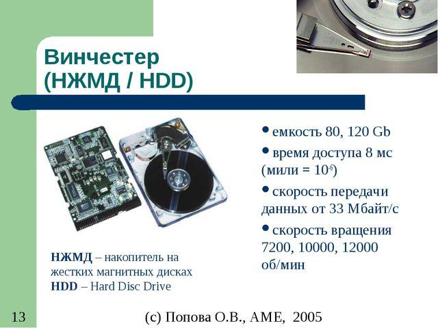 Винчестер (НЖМД / HDD) емкость 80, 120 Gb время доступа 8 мс (мили = 10-6) ск...