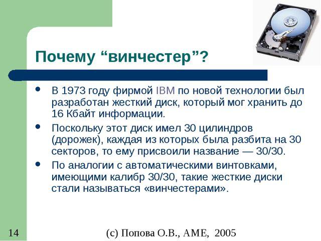 """Почему """"винчестер""""? В 1973 году фирмой IBM по новой технологии был разработан..."""