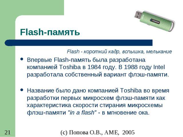 Flash-память Flash - короткий кадр, вспышка, мелькание Впервые Flash-память б...