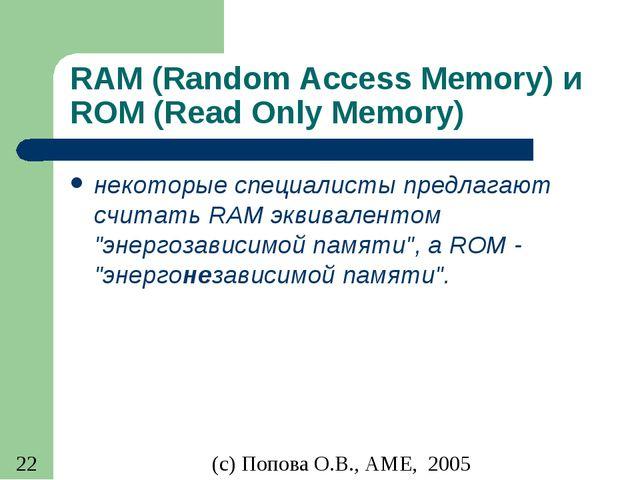 RAM (Random Access Memory) и ROM (Read Only Memory) некоторые специалисты пре...