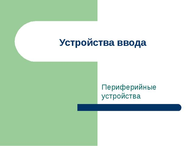 Устройства ввода Периферийные устройства (с) Попова О.В., AME, 2005
