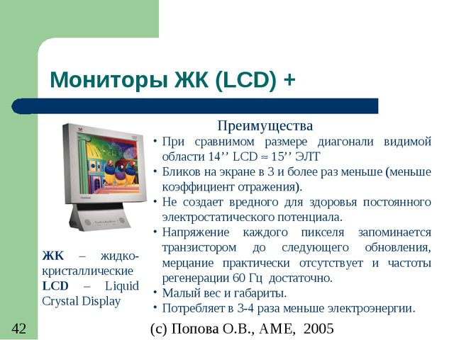 Мониторы ЖК (LCD) + ЖК – жидко-кристаллические LCD – Liquid Crystal Display П...