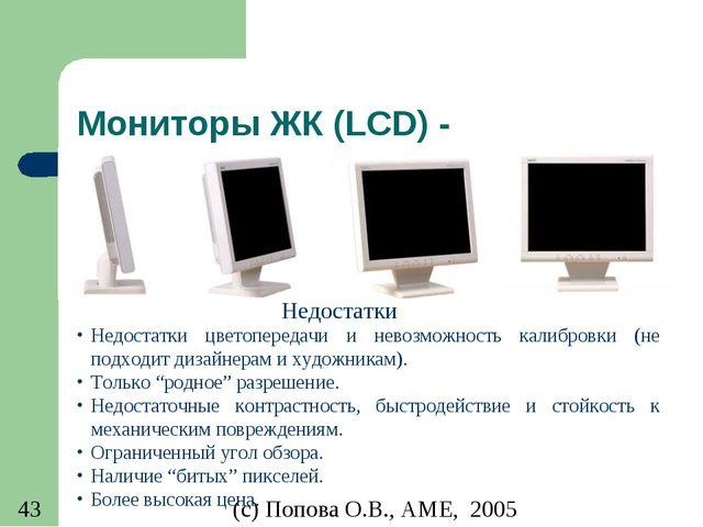 Мониторы ЖК (LCD) - Недостатки цветопередачи и невозможность калибровки (не п...