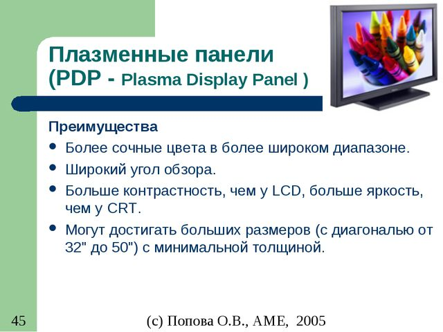 Плазменные панели (PDP - Plasma Display Panel ) Преимущества Более сочные цве...