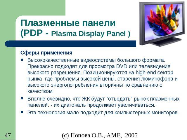 Плазменные панели (PDP - Plasma Display Panel ) Сферы применения Высококачест...