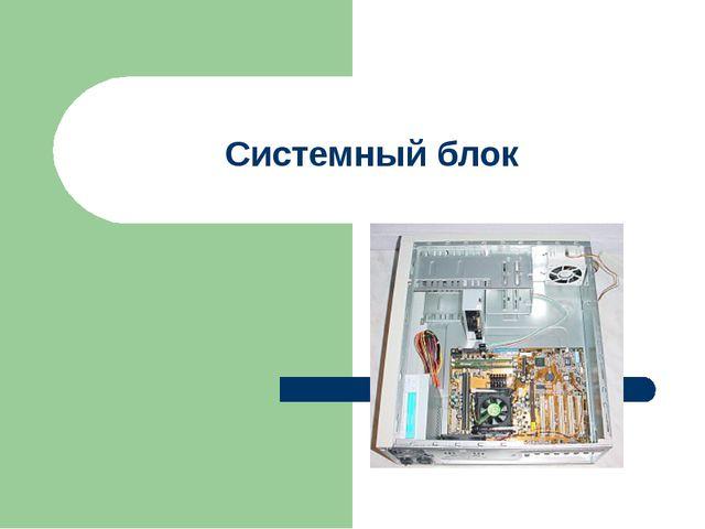 Системный блок (с) Попова О.В., AME, 2005