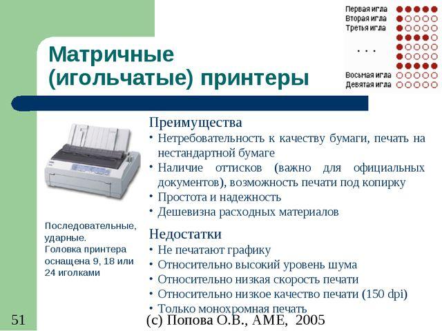Матричные (игольчатые) принтеры Последовательные, ударные. Головка принтера о...