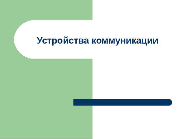 Устройства коммуникации (с) Попова О.В., AME, 2005